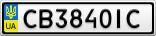 Номерной знак - CB3840IC