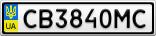 Номерной знак - CB3840MC