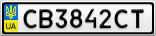 Номерной знак - CB3842CT