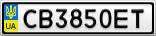 Номерной знак - CB3850ET