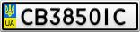 Номерной знак - CB3850IC