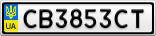 Номерной знак - CB3853CT