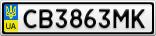Номерной знак - CB3863MK