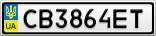 Номерной знак - CB3864ET