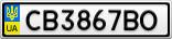 Номерной знак - CB3867BO