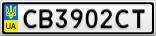 Номерной знак - CB3902CT