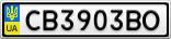 Номерной знак - CB3903BO