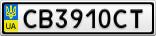 Номерной знак - CB3910CT