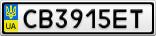 Номерной знак - CB3915ET