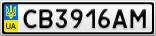 Номерной знак - CB3916AM