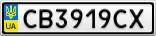 Номерной знак - CB3919CX