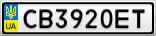 Номерной знак - CB3920ET