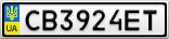 Номерной знак - CB3924ET