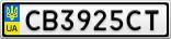 Номерной знак - CB3925CT