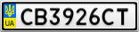 Номерной знак - CB3926CT