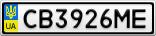 Номерной знак - CB3926ME