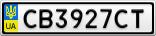 Номерной знак - CB3927CT