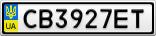 Номерной знак - CB3927ET