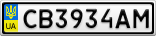 Номерной знак - CB3934AM