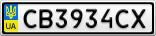 Номерной знак - CB3934CX