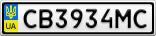 Номерной знак - CB3934MC