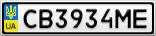 Номерной знак - CB3934ME