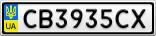 Номерной знак - CB3935CX