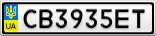 Номерной знак - CB3935ET