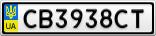 Номерной знак - CB3938CT