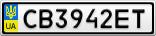 Номерной знак - CB3942ET