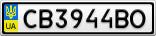 Номерной знак - CB3944BO