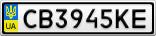 Номерной знак - CB3945KE
