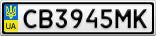 Номерной знак - CB3945MK