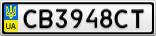 Номерной знак - CB3948CT