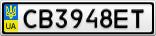 Номерной знак - CB3948ET