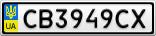 Номерной знак - CB3949CX