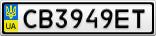 Номерной знак - CB3949ET