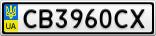 Номерной знак - CB3960CX