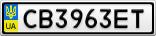 Номерной знак - CB3963ET