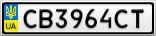 Номерной знак - CB3964CT