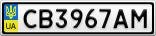 Номерной знак - CB3967AM