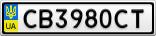 Номерной знак - CB3980CT