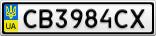 Номерной знак - CB3984CX