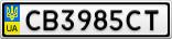 Номерной знак - CB3985CT