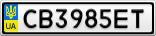 Номерной знак - CB3985ET