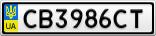 Номерной знак - CB3986CT