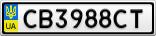 Номерной знак - CB3988CT