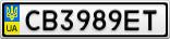 Номерной знак - CB3989ET
