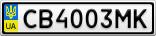 Номерной знак - CB4003MK