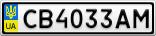 Номерной знак - CB4033AM